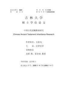 中国古代遗嘱继承研究