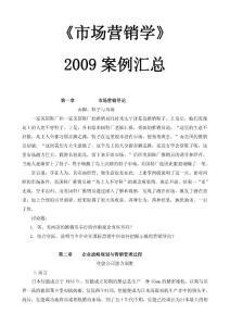 市场营销2009案例汇总