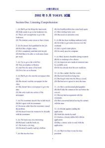 超强托福考试资料-托福真题205