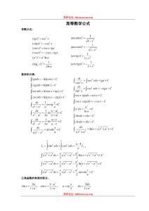 考研数学公式(word版,)