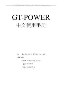 GT-power中文手册