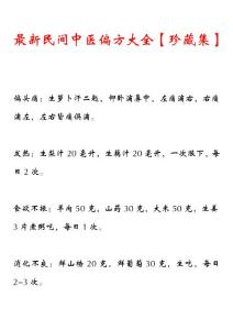 最新民间中医偏方大全【珍藏集】2