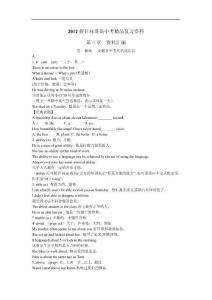 2012年新目标英语中考精品复习资料第三章资料汇编