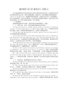 英语翻译教程-转换