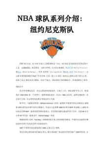 NBA球队系列介绍合集