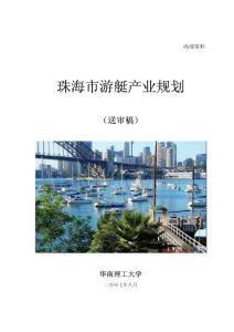 珠海游艇产业规划报告(内含世界及中国游艇产业分析报告)