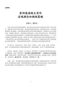 吴红云:考研英语写作宏观观念和微观策略