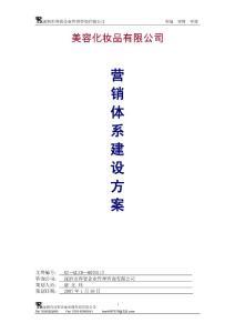 美容化妆品公司营销咨询方案.doc