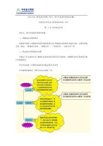 2012注会《财务成本管理》预习:设计作业成本系统的步骤二