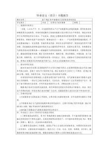 基于PLC的平面磨床自动控制系统的改造开题报告