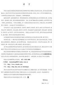 贺银成2011国家临床执业助理医师资格考试辅导讲义试读