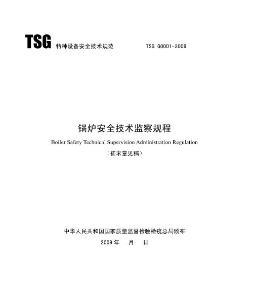 TSG特种设备安全技术规范