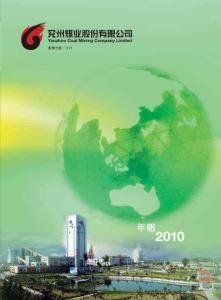大型煤矿2010年年报