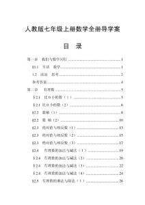 [精品]人教版七年级上册《数学》全册导学案[精心整理版 131页]