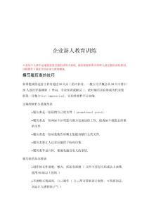 【管理精品】企業新人教育訓練