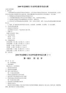 2009年法律硕士专业学位联考考试大纲