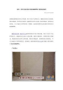 测评:斯米克玻化瓷砖K33160KPPA 墙面地面兼用