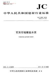 JCT600-2010石灰石硅酸盐水泥规范