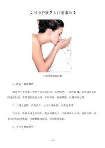 女网虫护肤7大注意事项