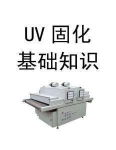 UV固化基础知识