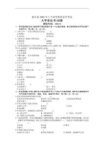 浙江省历年高等教育自学考试大学语文试题
