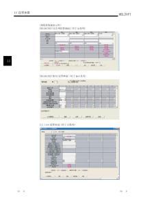 GX Developer Ver 8操作手册