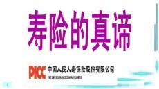 保险的真谛-中国人保寿险PICC早会分享培训PPT模板课件演示文档幻灯片资料