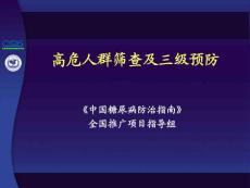 中国糖尿病防治指南--高危人群筛查及三级预防