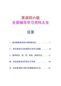 【英语四六级】全面辅导攻略!英语学习资料大集合!