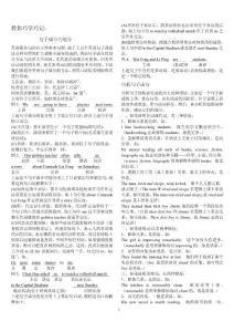 [英语学习]新语法口诀