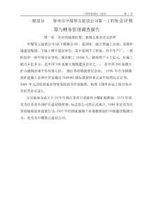 徐州市中煤第五建设公司第一工程处会计核算与财务管理调查报告