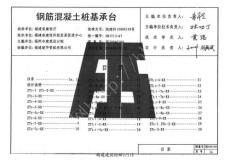 闽2004G104(钢筋混凝土桩基承台)
