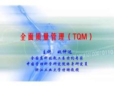 【精品PPT】全面质量管理(TQM)