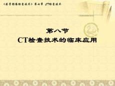 【医学ppt课件】CT检查技术的临床应用
