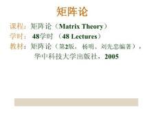 《矩阵论》Matrix Theory课件