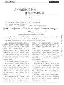 试论物流运输业的质量管理和控制