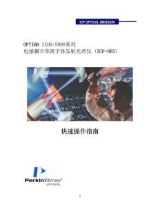 ICP-OES 中文操作手册