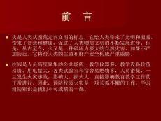 [演讲资料]消防演讲稿(1)
