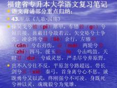 福建省专升本大学语文复习笔记