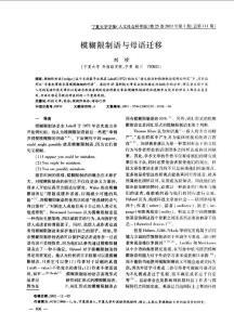 模糊限制语与母语迁移