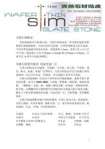 天然石材贴皮介绍