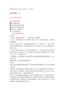 新课标高考历史二轮复习(通史)—中国史部分