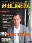 [整刊]《进出口经理人》2012年第3期
