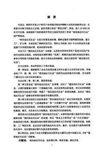 """(世界史专业论文)试析""""殖民地近代化论"""""""