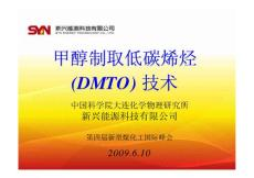 甲醇制低碳烯烃DMTO技术