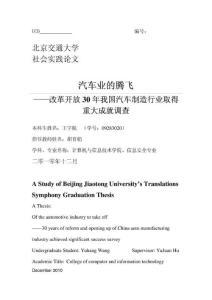 社会调查作业论文——中国..