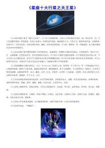 《星座十大行星之天王星》