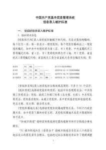 中国共产党基本信息管理系统信息录入维护标准