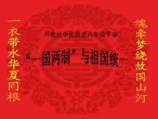 """八年级历史下册第14课""""一国两制""""与祖国统一课件川教版"""