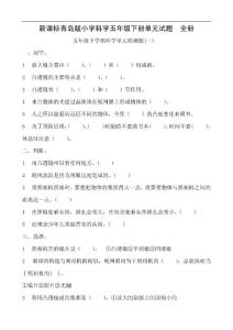 新课标青岛版小学科学五年级下册单元试题 全册